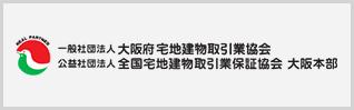 大阪府宅地建物取引業協会