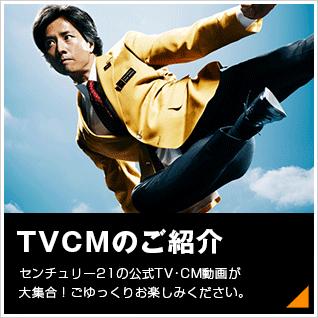 TVCMのご紹介